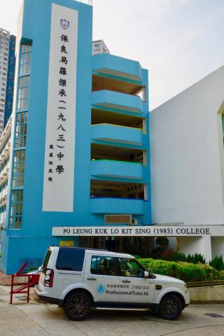 保良局羅傑承(一九八三)中學, Po Leung Kuk Lo Kit Sing (1983) College, 香港專業導師會, ProfessionalTutor.hk, 上門補習, 名校巡禮