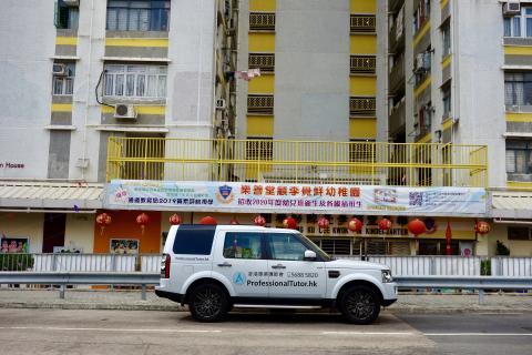 樂善堂顧李覺鮮幼稚園, Lok Sin Tong Ku Lee Kwok Sin Kindergarten, 香港專業導師會, ProfessionalTutor.hk, 上門補習, 名校巡禮