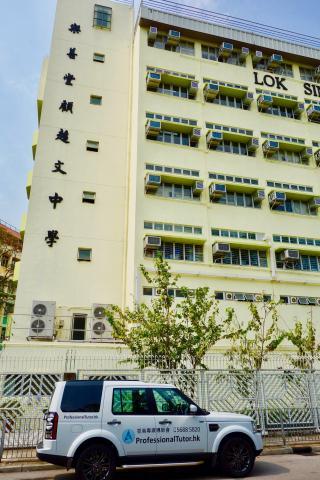 樂善堂顧超文中學, Lok Sin Tong Ku Chiu Man Secondary School, 香港專業導師會, ProfessionalTutor.hk, 上門補習, 名校巡禮