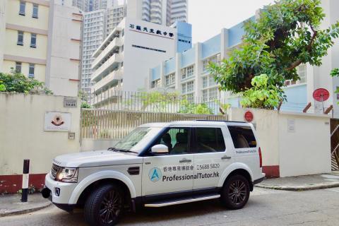 石籬天主教中學, Shek Lei Catholic Secondary School, 香港專業導師會, ProfessionalTutor.hk, 上門補習, 名校巡禮