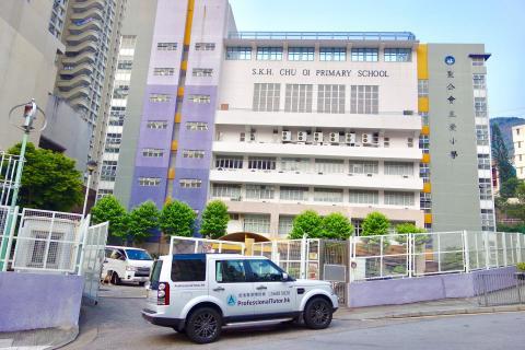 聖公會主愛小學, S.K.H. Chu Oi Primary School, 香港專業導師會, ProfessionalTutor.hk, 上門補習, 名校巡禮