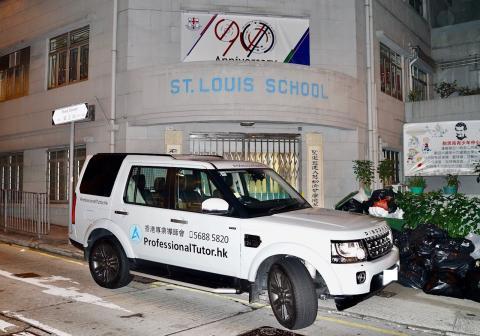 香港專業導師會,professionaltutor.hk,補習社,補習,補習中介,聖類斯中學,St. Louis School