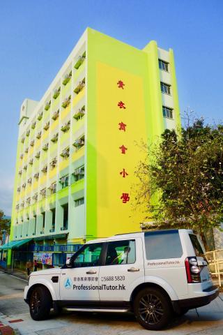 青衣商會小學, Tsing Yi Trade Association Primary School, 香港專業導師會, ProfessionalTutor.hk, 上門補習, 名校巡禮