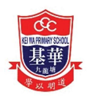 香港專業導師會,professionaltutor.hk,補習社,補習,補習中介,中華基督教會基華小學(九龍塘),C.C.C. Kei Wa Primary School (Kowloon Tong)