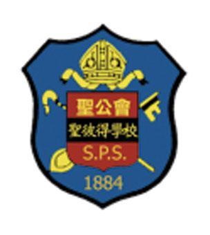 香港專業導師會,professionaltutor.hk,補習社,補習,補習中介,聖公會聖彼得小學,S.K.H. St. Peter's Primary School