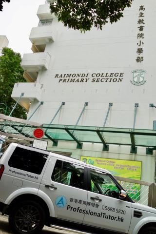 香港專業導師會,professionaltutor.hk,補習社,補習,補習中介,高主教書院小學部,Raimondi College Primary Section