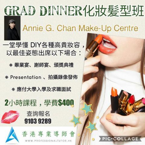 Grad din化妝髮型,星級化妝師Annie G.Chan,