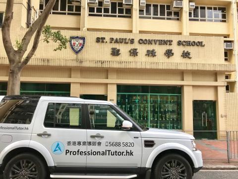 香港專業導師會,professionaltutor.hk,補習社,補習,補習中介,聖保祿學校,St. Paul's Convent School
