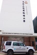 東華三院羅裕積小學, T.W.G.Hs. Lo Yu Chik Primary School, 香港專業導師會, ProfessionalTutor.hk, 上門補習, 名校巡禮