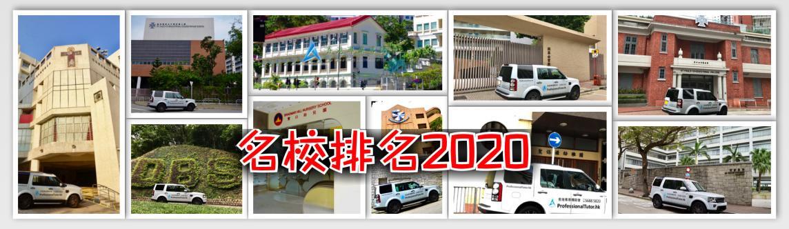 名校排名2020