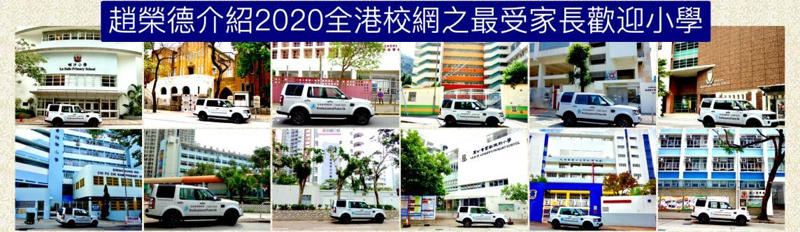 趙榮德介紹2020全港校網之最受家長歡迎小學