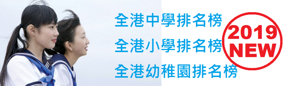 香港專業導師會 全港中學排名榜2019 全港小學排名榜2019 全港幼稚園排名榜2019