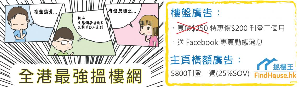 FindHouse.hk 搵樓王優惠價 $200 刊登租售樓盤車位盤3個月