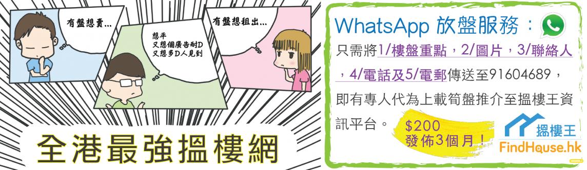 FindHouse.hk 搵樓王 Whatsapp 代你放盤