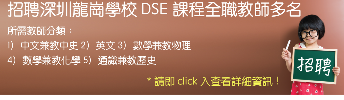 招聘廣告RC118招聘深圳龍崗學校 DSE 課程全職教師多名