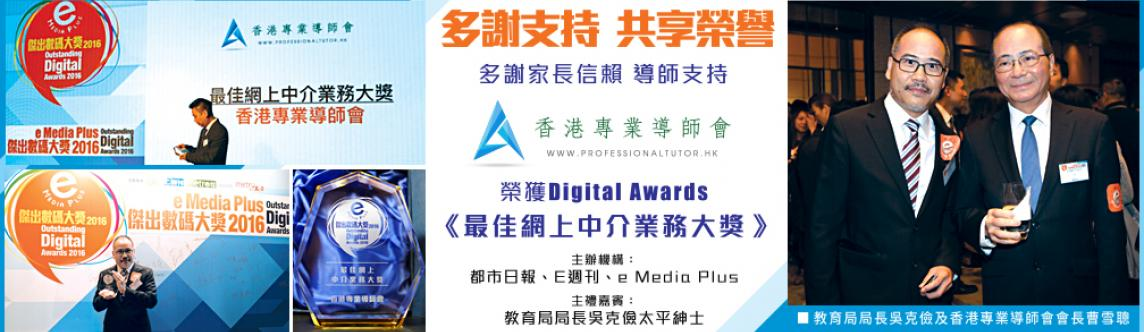 digital award