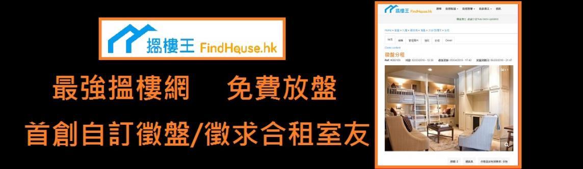 搵樓王FindHouse.hk 徵盤合租